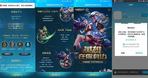 League Of Legends Mobile Briefly Available In China | TheGamer